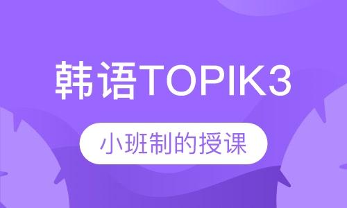 韩语TOPIK3