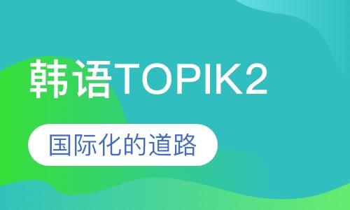 韩语TOPIK2