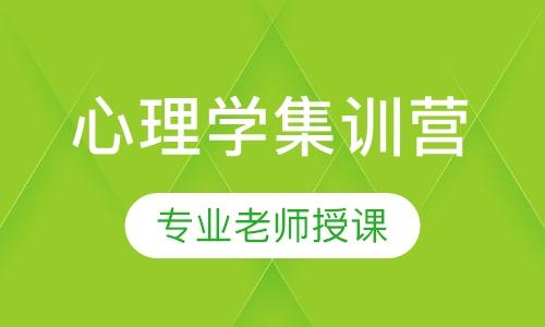 北京研究生培训机构