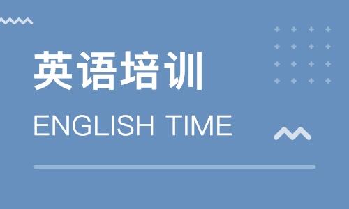 10-12岁英语培训(English Time)