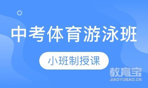 杭州专业游泳培训