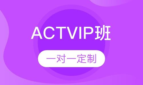 ACT课程VIP一对一