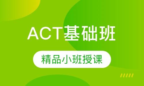 ACT基础班