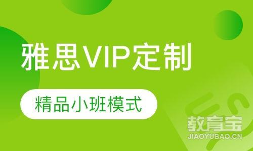 雅思VIP定制保分计划方案B