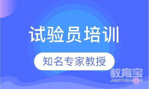 北京试验员岗位培训