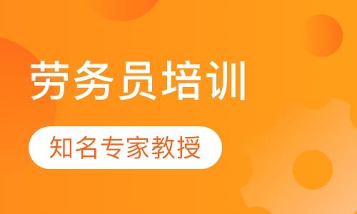 北京劳务员培训报名