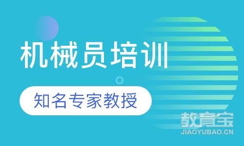 北京机械员报名培训