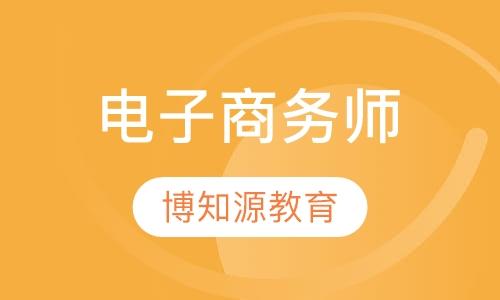 武汉电子商务师资格培训