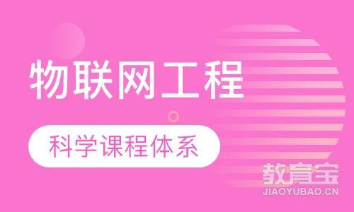 杭州物联网工程师培训