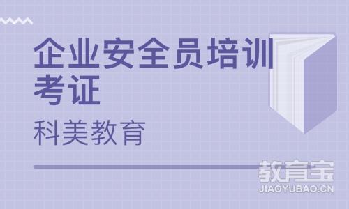 天津安全员培训证