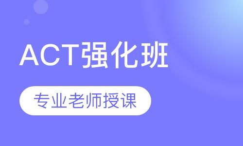 ACT强化班
