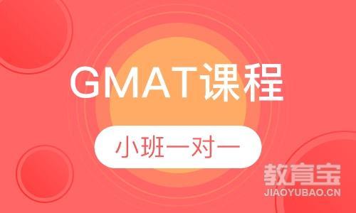 GMAT教导一体课