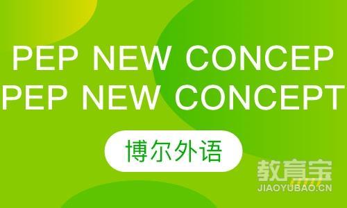 pep new concept english四年级及以上