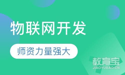 北京物联网工程培训