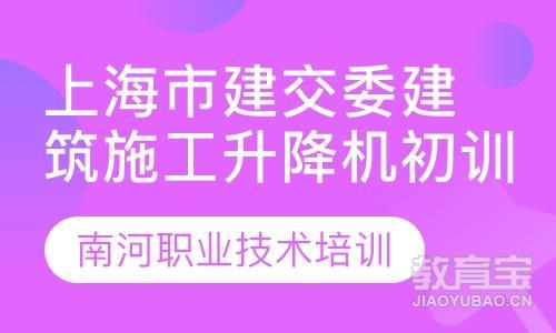 上海技工培训班