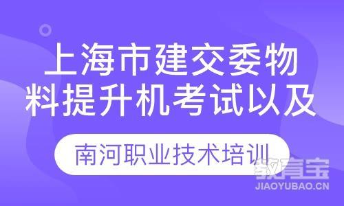 上海就业培训学校