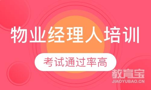 天津注册物业管理师**