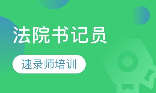 石家庄速录师培训班