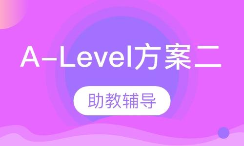 A-Level方案二