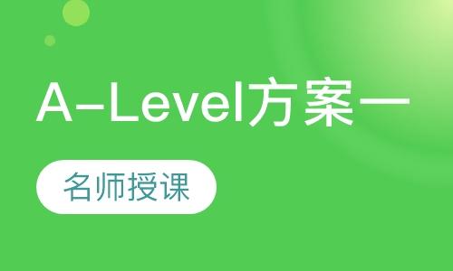 A-Level方案一