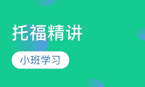 托福精讲冲100分班(B+C)