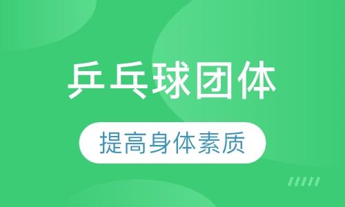 上海乒乓球精品课程
