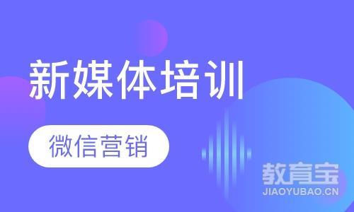 西安网络营销师周末班