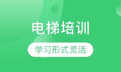 天津电梯技能培训