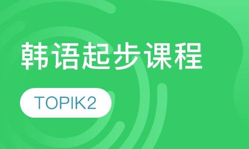 韩语起步课程 (TOPIK2)