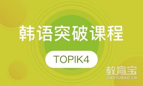 韩语突破课程(TOPIK4)