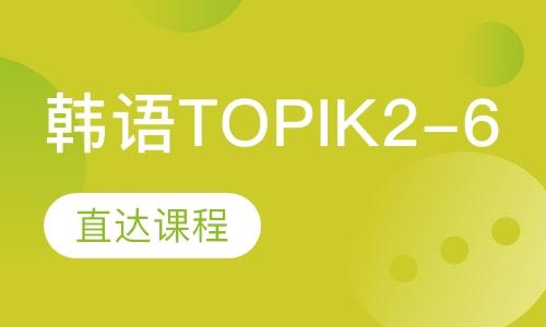 韩语TOPIK2-6直达课程