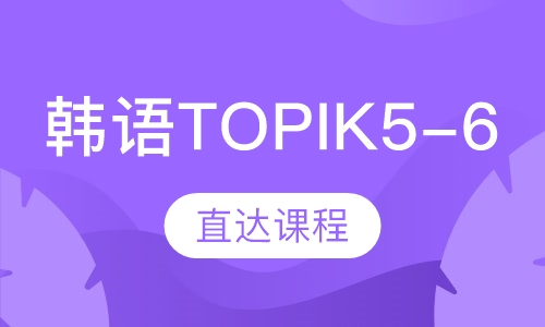 韩语TOPIK5-6直达课程