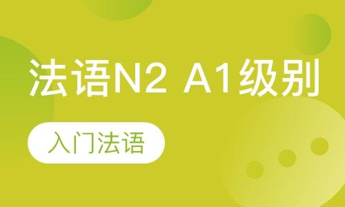 法语N2 A1级别【入门法语:基础交流】