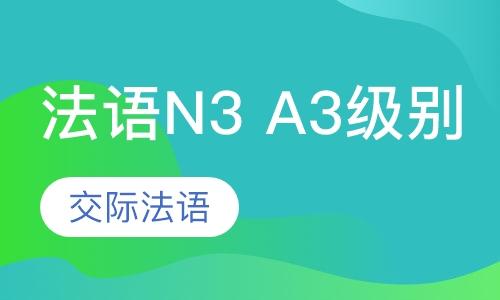 法语N3 A3级别【交际法语:清晰叙述】