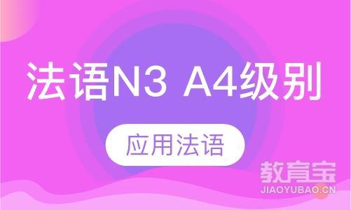 法语N3 A4级别【应用法语:熟练运用】