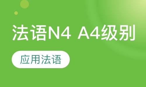 法语N4 A4级别【应用法语:熟练运用】