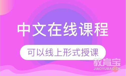 中文在线课程