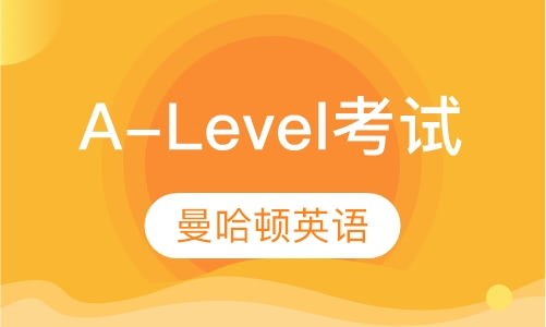 A-Level考试
