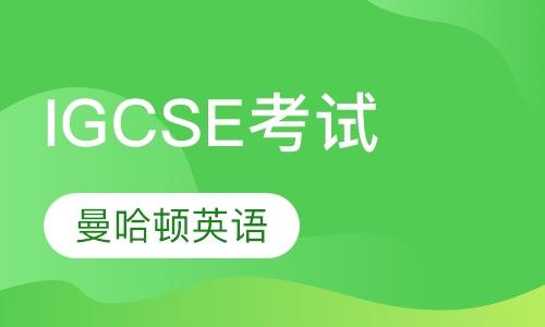 IGCSE考试