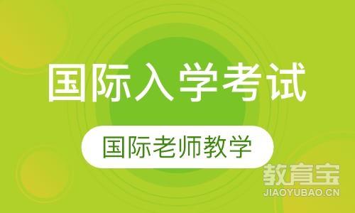 上海国际学校学费价格