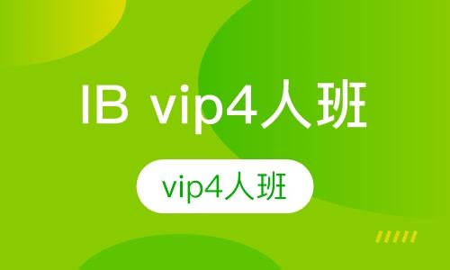 ib vip4人班