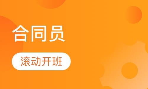 北京合同员培训学校