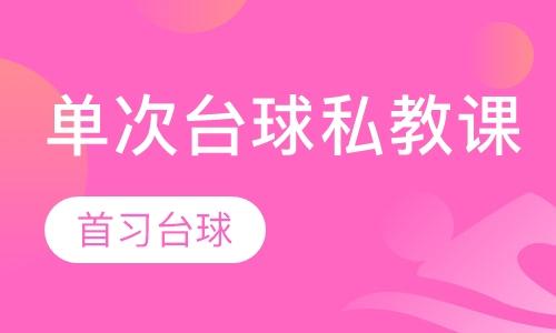 上海台球课程