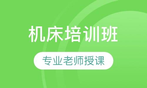 天津短期数控培训班