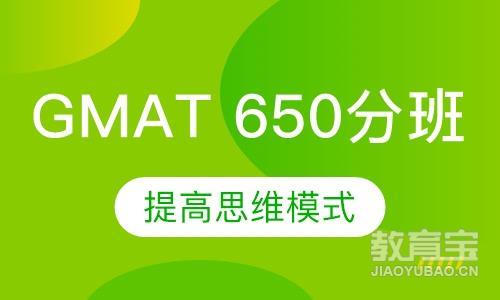 GMAT 650分班