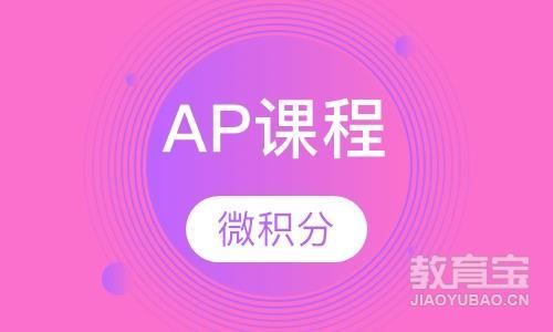 AP微积分