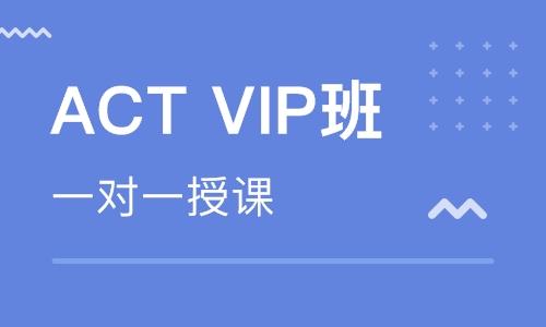 ACT VIP班