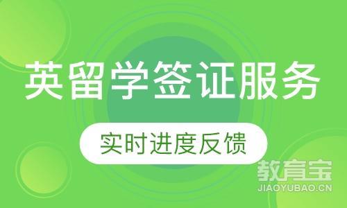 上海办理签证中介