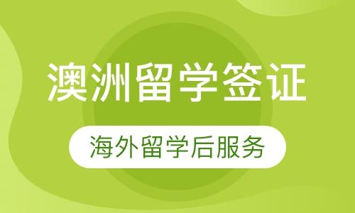 深圳签证代办机构