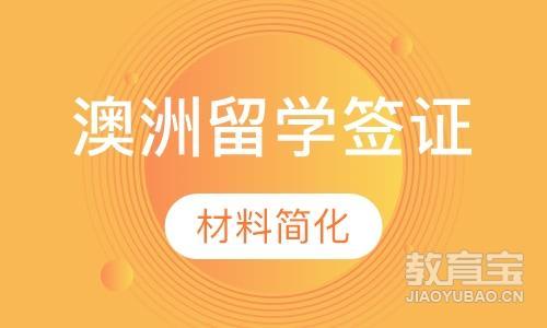 上海办理出国签证